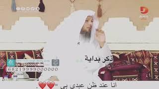 انا عند ظن عبدي بي. من اروع المقاطع. الشيخ سعد العتيق