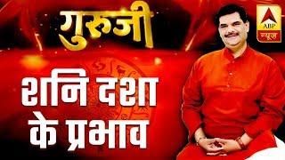 GuruJi With Pawan Sinha: Shani Dasha And Its Effects   ABP New…