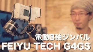 FEIYU TECH G4GS 電動3軸ジンバル for Sony アクションカム