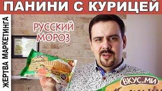 жертва маркетинга ▶ ПАНИНИ С КУРИЦЕЙ ▶ Русский мороз ▶ Выпуск 20