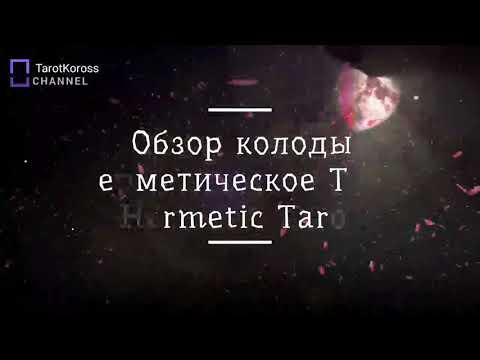 Обзор Колоды Герметическое Таро Hermetic Tarot Deck