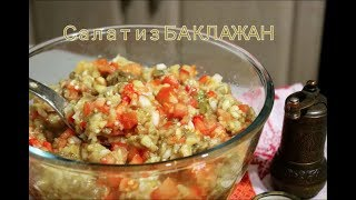Турецкий Салат из запеченых БАКЛАЖАН - Супер для Мангала! Közlenmiş Patlıcan Salatası