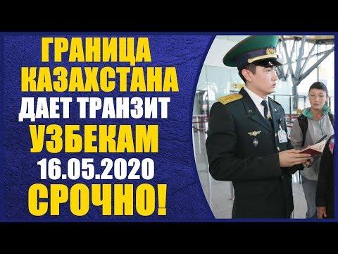 СРОЧНО!!! Граница Казахстана пропустит Узбеков официально транзитом 16.05.2020