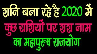 शनि बना रहे है 2020 में कुछ राशियों पर शश नामका महापुरुष राजयोग
