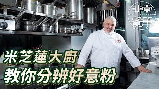 【非常餐單】米芝蓮大廚教你分辨好意粉