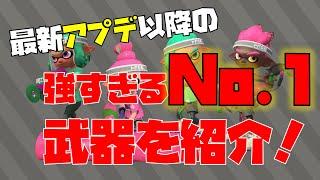 【スプラ2】現環境で強すぎるNo.1の武器!最強である3つの理由を紹介!