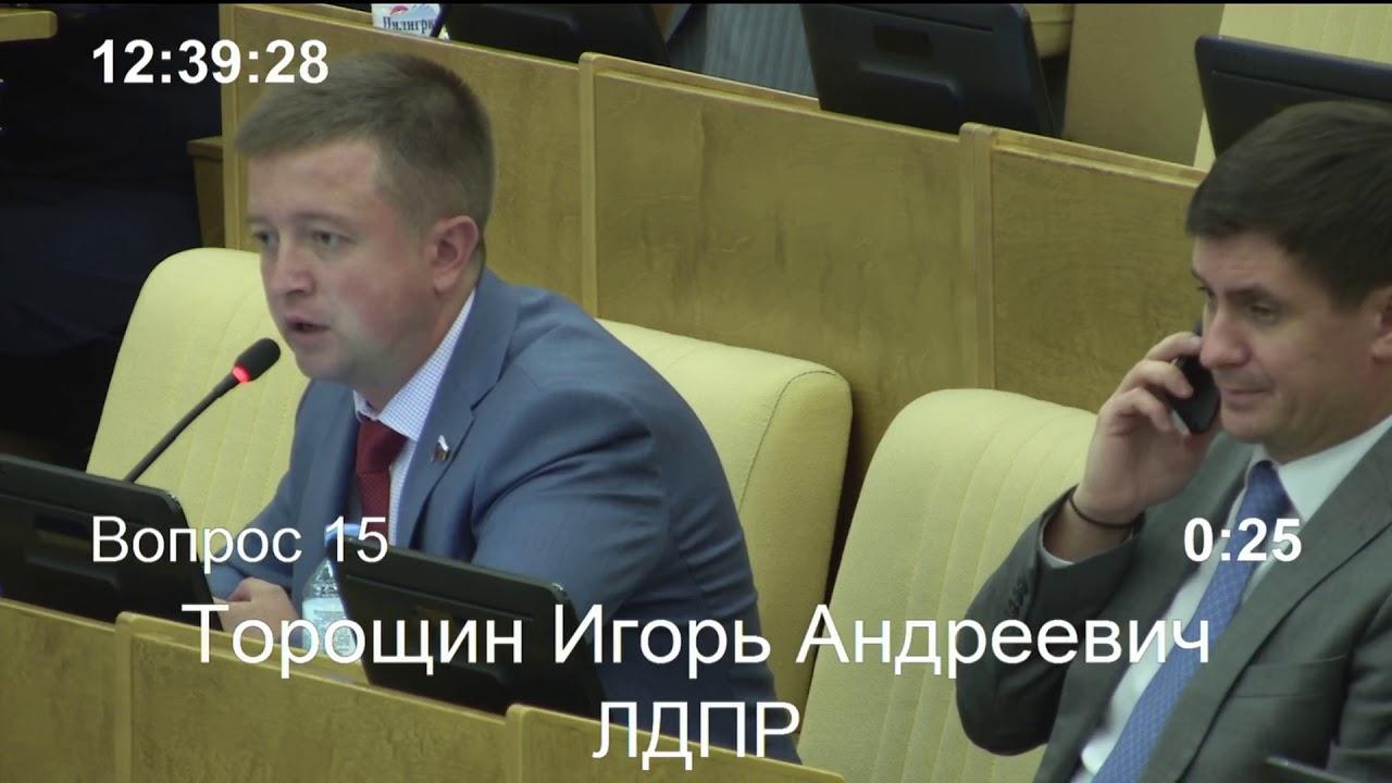 Пленарное заседание Государственной Думы 18.07.2018 (12.30 - 15.00) ( Госдума )