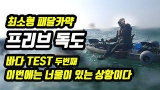 최소형 패달카약 프리브독도 바다 TEST 두번째....…