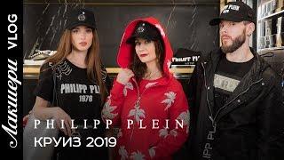 philipp Plein Cruise Fashion 2019. Насыщеный Лакшери Vlog! Милитари, glamrock, деним!
