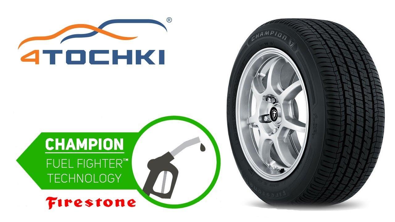 Шины Firestone Champion с технологией Fuel Fighter на 4точки. Шины и диски 4точки - Wheels & Tyres