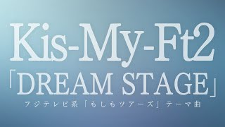 DREAM STAGE/Kis-My-Ft2