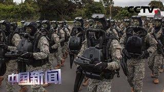 [中国新闻] 哥伦比亚举行阅兵式庆祝独立209周年 | CCTV中文国际