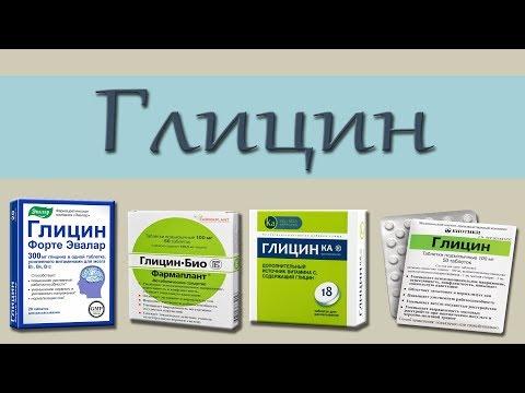 ГЛИЦИН,  инструкция, описание, применение, побочные эффекты