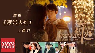權明《時光太忙》【你是我的奇蹟 You Are The Miracle OST電視劇插曲】官方動態歌詞MV (無損高音質)