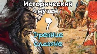 Исторический музей 7. Древние славяне