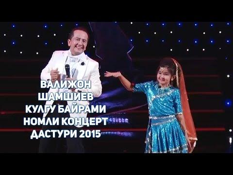 Валижон Шамшиев - Кулгу байрами номли концерт дастури 2015
