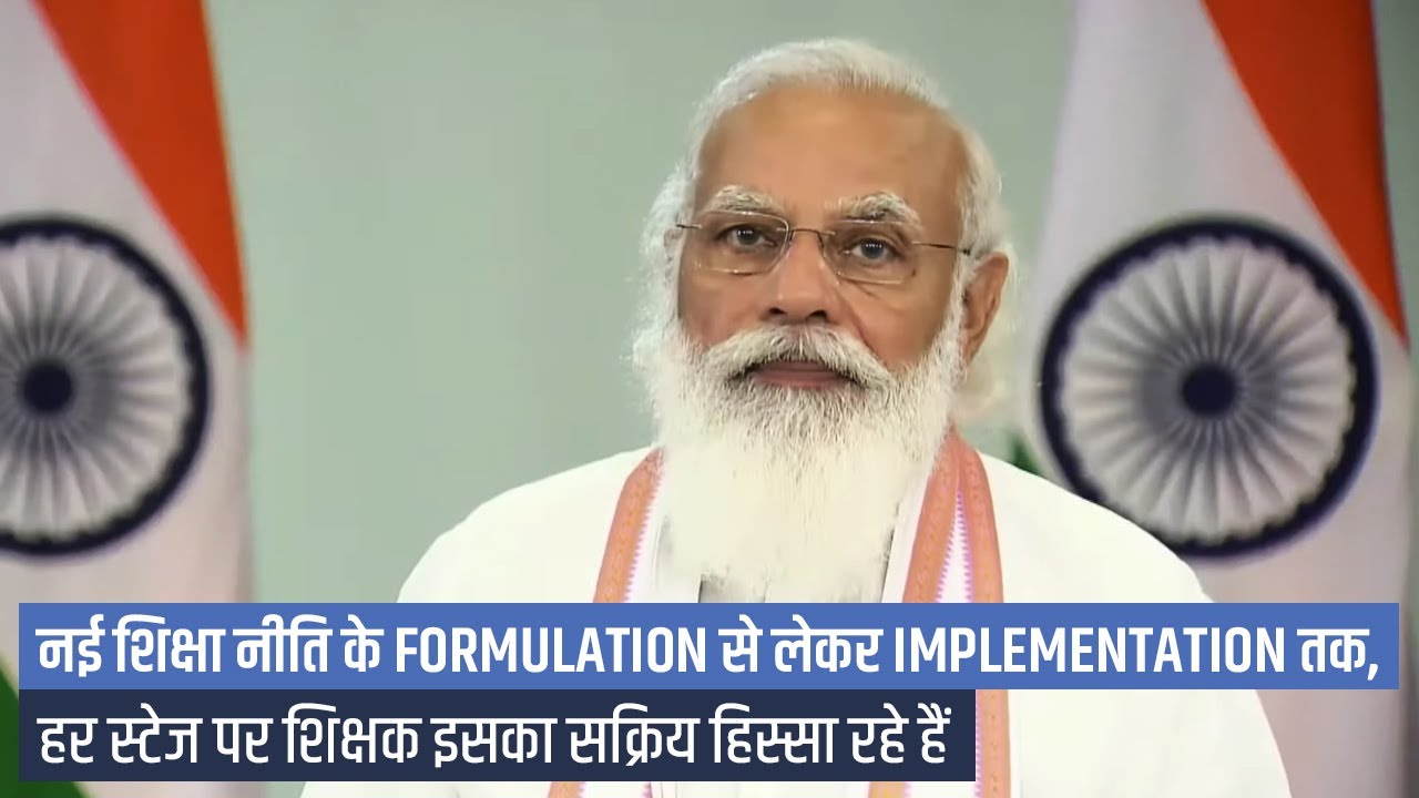 PM Modi's request to those working in the education sector...