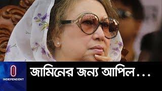 খালেদা জিয়ার  আইনজীবীরা কেন জামিনের আশায়? || BNP Zia Trust