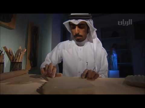 الحرف الشعبية القطرية - YouTube
