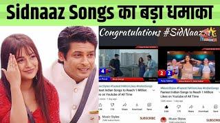 Sidnaaz के Shona Shona और Bhula Dunga ने बनाया ये Record | Bhula Dunga & Shona Shona Record