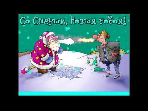 Поздравление со старым новым годом! Музыкальная открытка на Старый Новый Год!