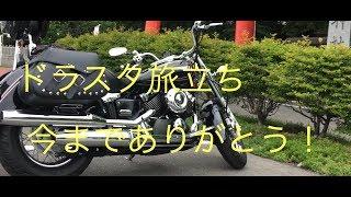 ドラッグスターでBOBBY〜ドラスタ旅立ちの巻w〜 ドラスタ 検索動画 17