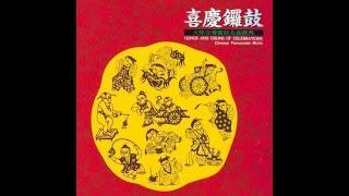 國樂 羅漢舞獅 Lohan Lion Dance Traditional Chinese Music