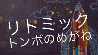 リトミック『トンボのメガネ』子育てサークルおんがくの森201104...