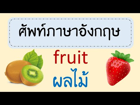 ผลไม้ ภาษาอังกฤษ fruit