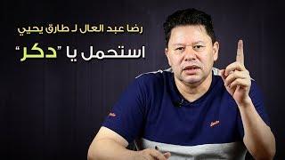 رضا عبد العال لطارق يحيي