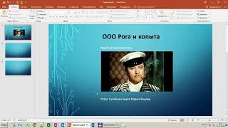как ... сделать презентацию в powerpoint