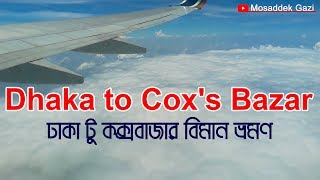 বিমান ভ্রমণ ঢাকা টু কক্সবাজার | US Bangla | Bangladesh