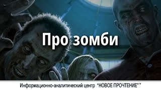 """Про зомби, или Кому нужны """"Ходячие мертвецы"""" #119"""