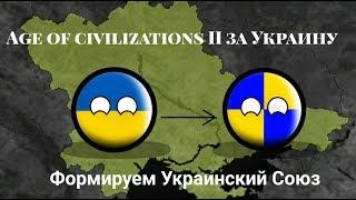 Формируем Украинский Союз в Age of civilizations II за Украину