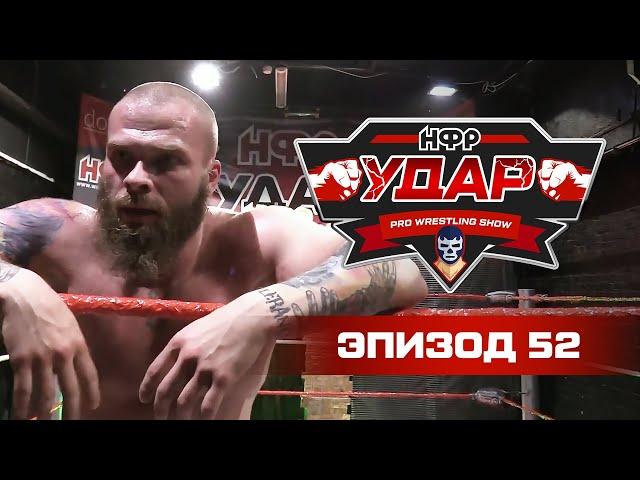 Новые альянсы и противостояния | Реслинг-шоу НФР «Удар» 52 | IWF Russia Pro Wrestling Show