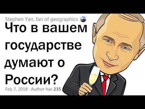 РОССИЯ ГЛАЗАМИ ДРУГИХ СТРАН