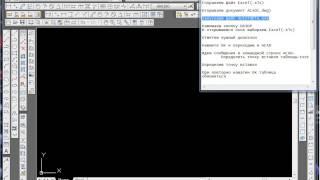 Программа для создания таблиц в ACAD по шаблону EXCEL Видео Урок 1