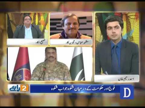 Do Raaye - 14 October, 2017 - Dawn News