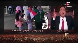 كل يوم - تعليق عمرو أديب على مشاركة المصريين بالخارج في الانتخابات الرئاسية Video