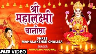 Laxmi Chalisa By Anuradha Paudwal I Sampoorna Mahalaxmi Poojan