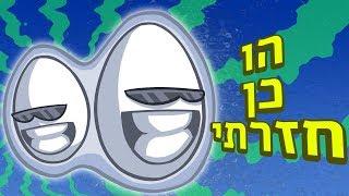 גילינו זן חדש של ביצים