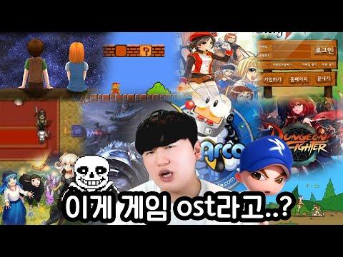 전설이된 게임 OST 이상형 월드컵