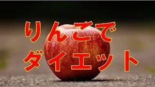 【知っ得!】りんごで美白美肌!ダイエットまで出来るんですwww!【雑学倉庫】 thumbnail