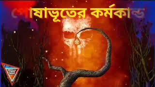 পোষাভূতের কর্মকান্ড | Sunday suspense | kuasha | type | bangla | hasir | bhoutik | goenda | golpo |