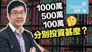 諗Sir:1000萬、500萬、100萬分別投資甚麼?【諗sir投資教室】