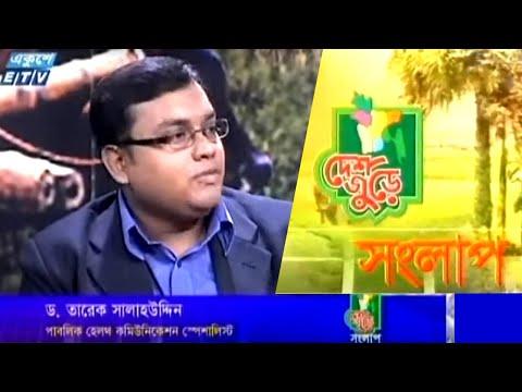 Desh Jure Songlap (Health situation in Bangladesh)