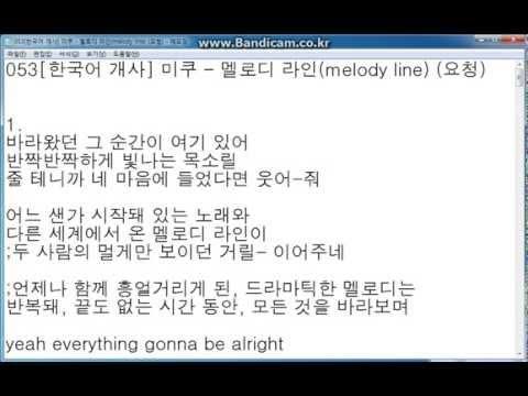 053[한국어 개사] 미쿠 - 멜로디 라인(melody line) (요청)