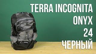 Розпакування Terra Incognita Onyx 24 Чорний