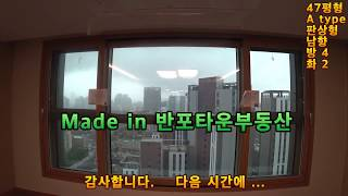 신반포센트럴자이 107동 2호라인 고층(47평형 A 타…