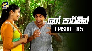 NO PARKING EPISODE 85 || ''නෝ පාර්කින්'' || 18th October 2019 Thumbnail
